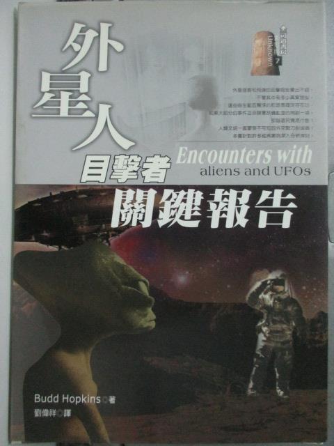 【書寶二手書T1/科學_HTH】外星人目擊者關鍵報告_劉偉祥