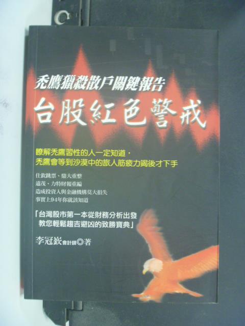 【書寶二手書T1/股票_JLG】台股紅色警戒-禿鷹獵殺散戶關鍵報告_李冠嶔