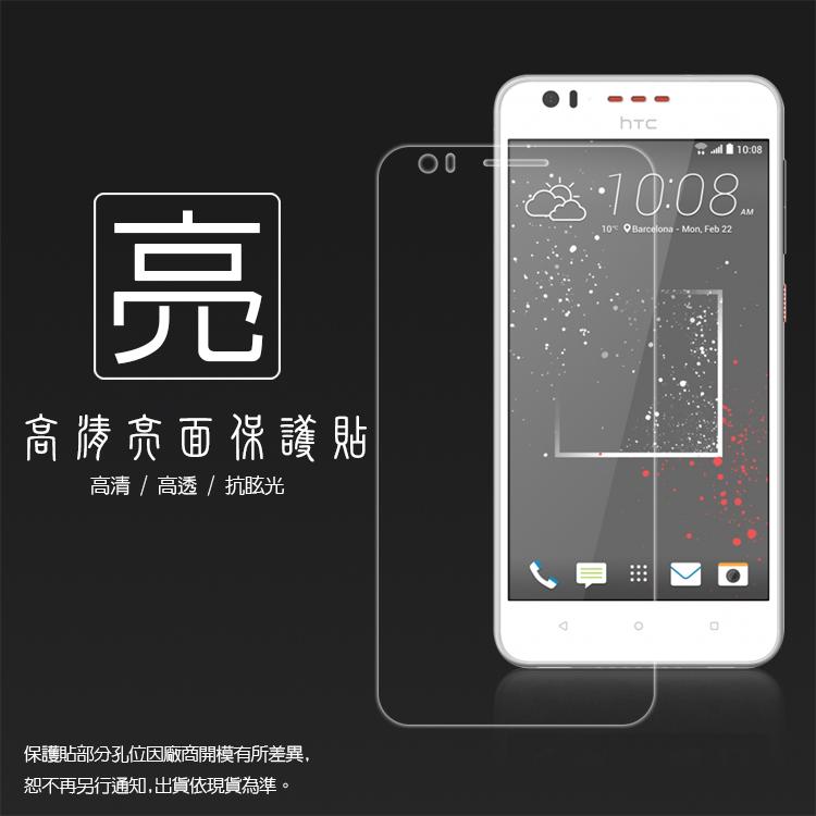 亮面螢幕保護貼 HTC Desire 825/Desire 10 lifestyle 保護貼