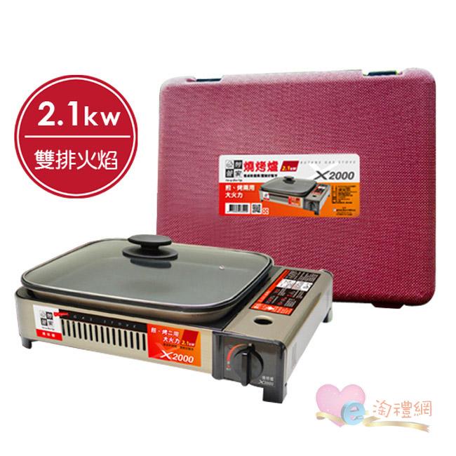 淘禮網    妙管家多功能燒烤爐 X2000