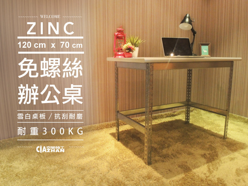 ♞空間特工♞OA辦公桌(雪白桌板120x70cm,高密度塑合板 抗刮耐磨)鍍鋅免螺絲角鋼桌 多用途桌 休閒桌