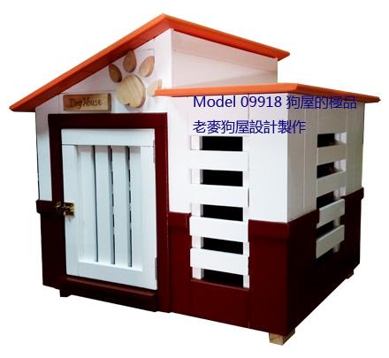 小型狗屋極品~狗屋/狗籠/貓屋/狗窩,老麥狗屋發表[客製狗屋]