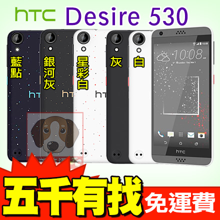 HTC Desire 530 4G LTE 中階智慧型手機 免運費