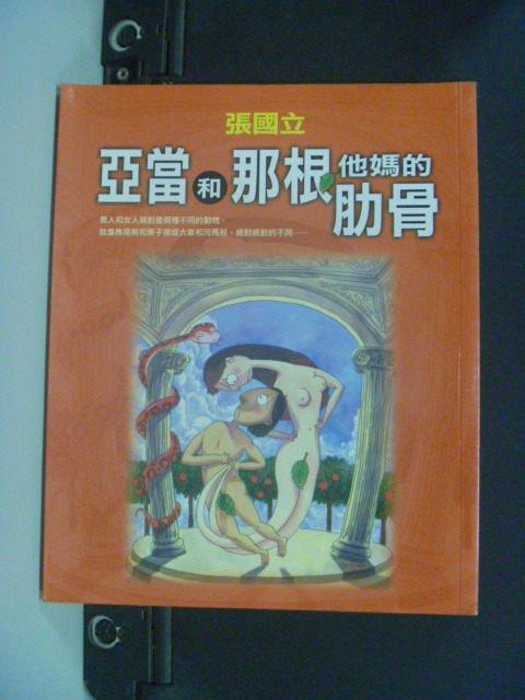 【書寶二手書T6/兩性關係_GEN】亞當和那 他媽的肋骨-MIX10_張國立