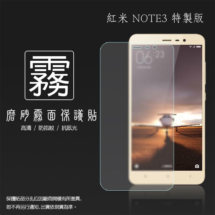 霧面螢幕保護貼 MIUI Xiaomi 紅米 Note3 (特製版) 保護貼