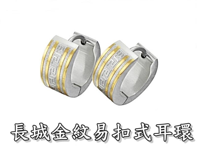 《316小舖》【S47】(優質精鋼耳環-長城金紋易扣式耳環-單邊價 /中性耳環/造型耳環/中性時尚/韓風耳環)