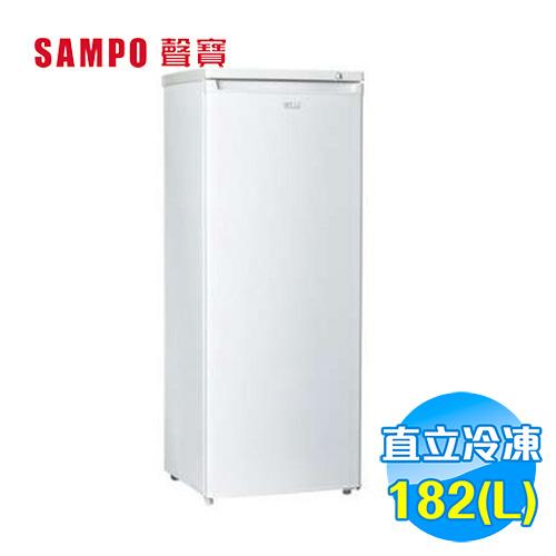 聲寶 SAMPO 182公升直立式冷凍櫃 SRF-180S