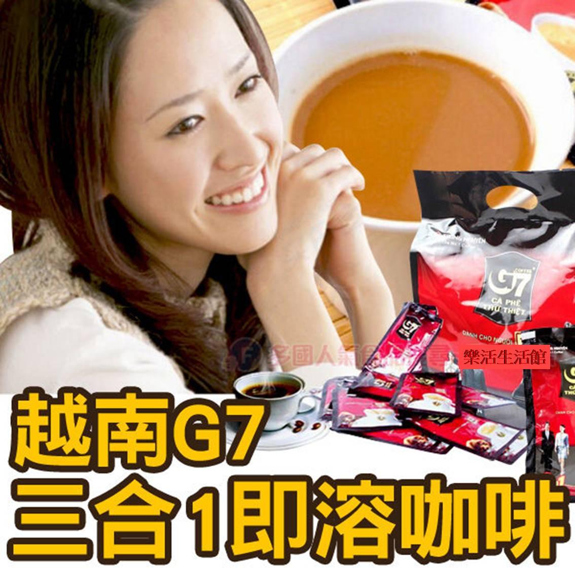 越南G7三合一即溶咖啡 16g單包  【樂活生活館】