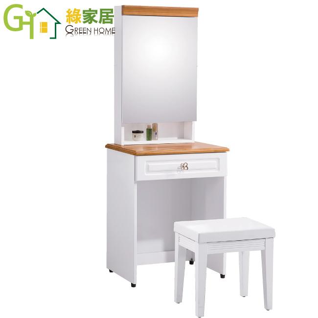 【綠家居】莫妮卡 鄉村白2尺實木立鏡式化妝台/鏡台組合(含皮革化妝椅)