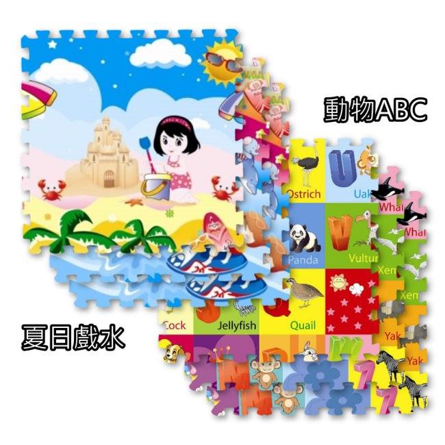 BabyBabe 環保EPE安全地墊(60x60x2cm)六片(動物ABC+夏日戲水)