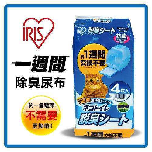 【年終出清】IRIS-貓用一週間除臭尿片/尿布(43x29cm)4入-TIH-4M-特價90元>可超取(H092D03)
