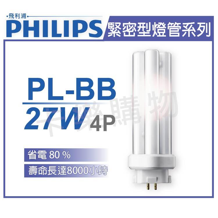 PHILIPS飛利浦 PL-BB 27W 827 4P 緊密型燈管 _ PH170080