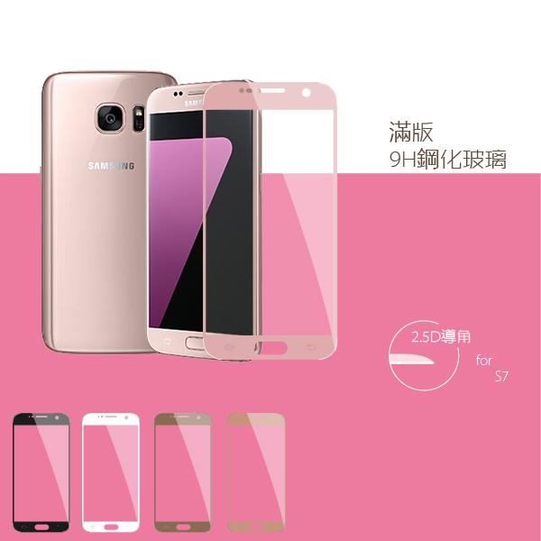三星 Samsung S7 5.1吋 滿版 玫瑰金 9H硬度 高透光 鋼化玻璃保護貼 螢幕貼 保護膜 2.5D導角 疏油疏水