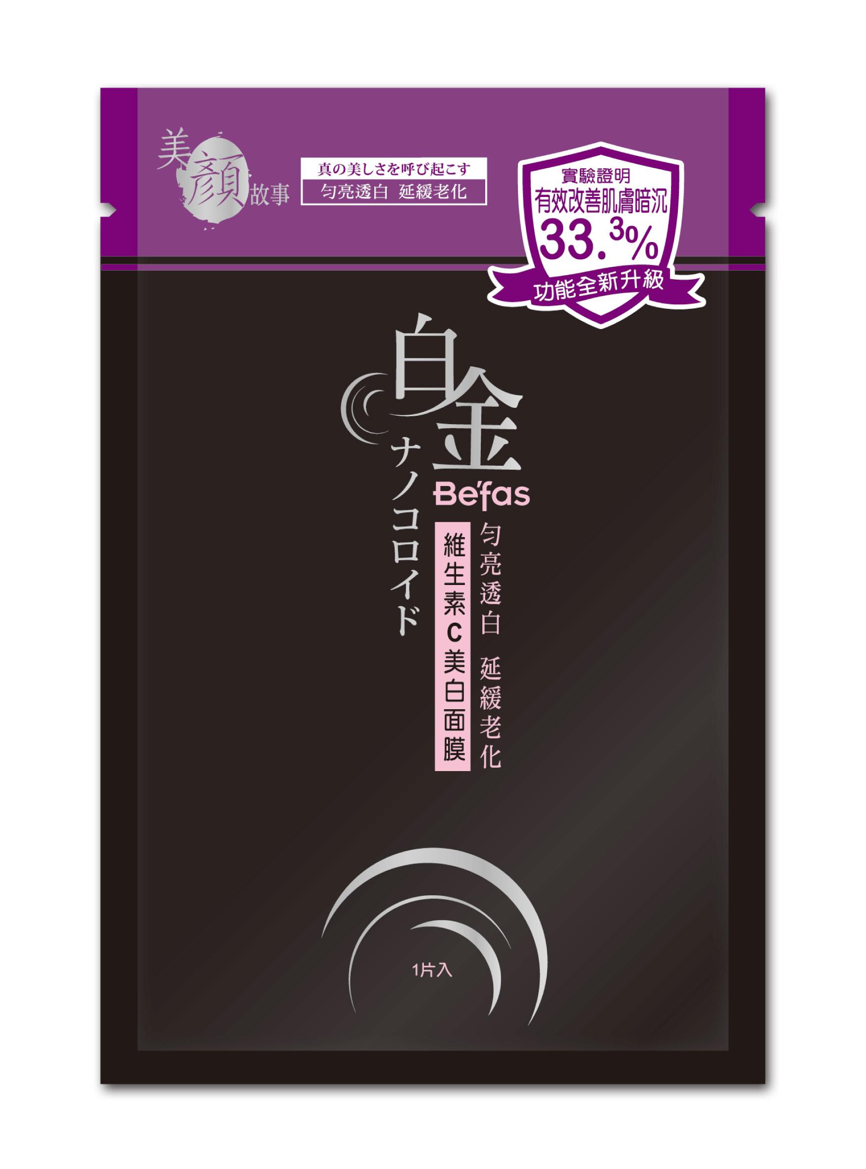 【即期良品】【美顏故事】Befas白金維生素C美白面膜4入/盒(獨特機能隱形面膜)(2017/4/19)