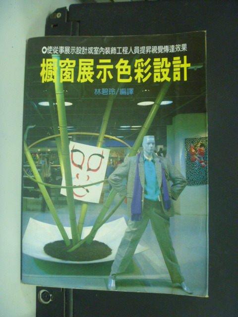 【書寶二手書T5/行銷_GBS】櫥窗展示色彩設計_林碧玲