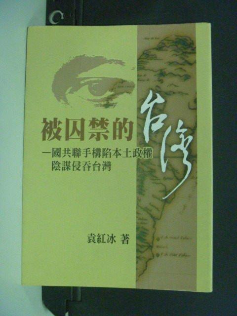 【書寶二手書T7/政治_MFC】被囚禁的台灣:國共聯手構陷本土政權陰謀侵吞台灣_袁紅