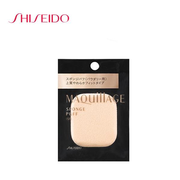 SHISEIDO資生堂 專業 心機 海綿粉撲SF 一包(一入) (星魅粉餅/優白粉餅...都可用)《Umeme》