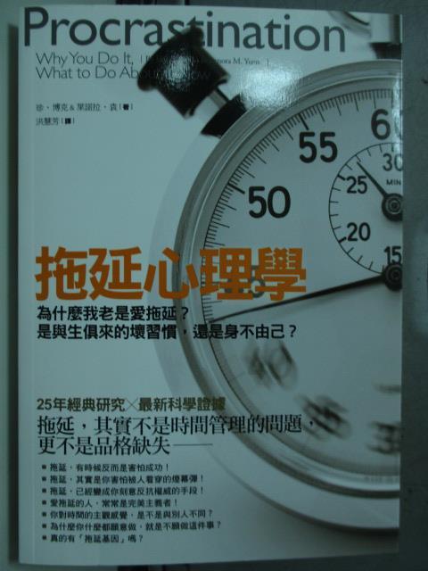 【書寶二手書T7/心理_HDP】拖延心理學_珍.博客來諾拉.袁
