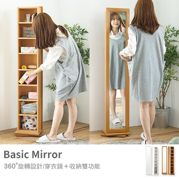 收納櫃 全身鏡 化妝鏡 【R0057】維多利亞旋轉收納鏡櫃 MIT台灣製 完美主義