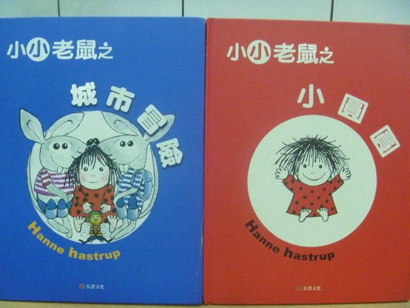【書寶二手書T9/少年童書_XAM】小小老鼠之城市冒險_小小老鼠之小團圓_2本合售