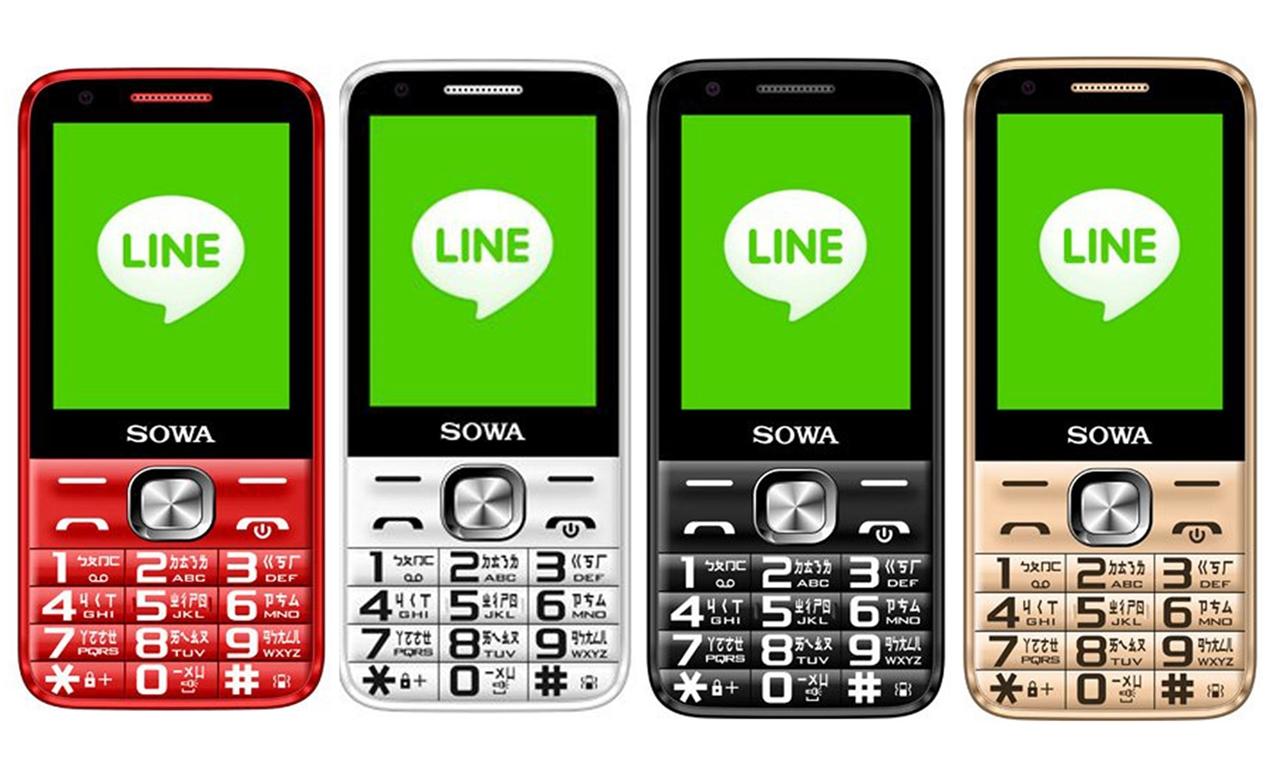 艾瑞卡 SOWA N207 擁有實體按鍵的智慧手機