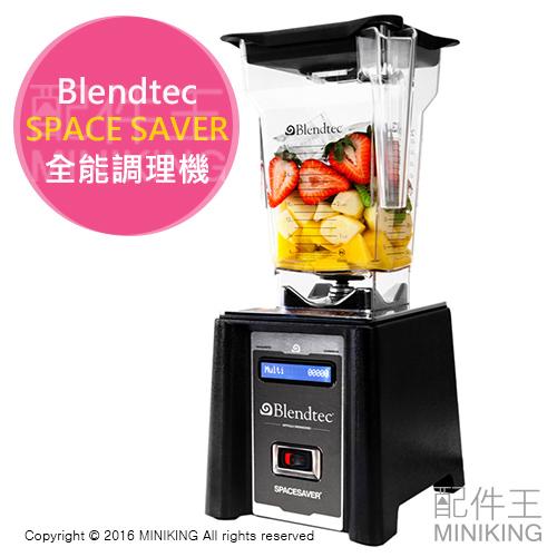 【配件王】公司貨 一年保 美國 Blendtec SPACE SAVER 數位全能調理機 果汁機 研磨機