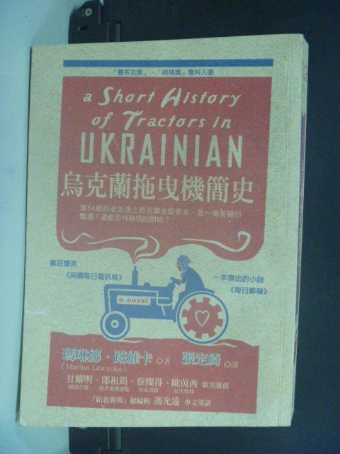 【書寶二手書T2/翻譯小說_JDS】烏克蘭拖曳機簡史_瑪琳娜.路維卡, 張定綺