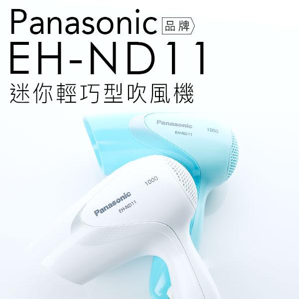 【可超商取貨】Panasonic 迷你輕巧型吹風機 EH-ND11 【公司貨】