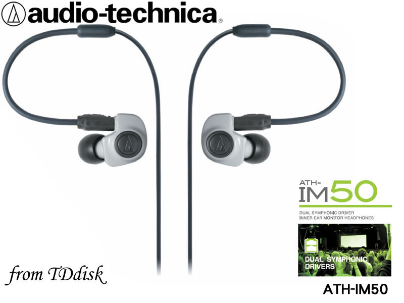 志達電子 ATH-IM50日本鐵三角 雙動圈交響單體 可換線式 入耳式耳機 公司貨,門市提供試聽