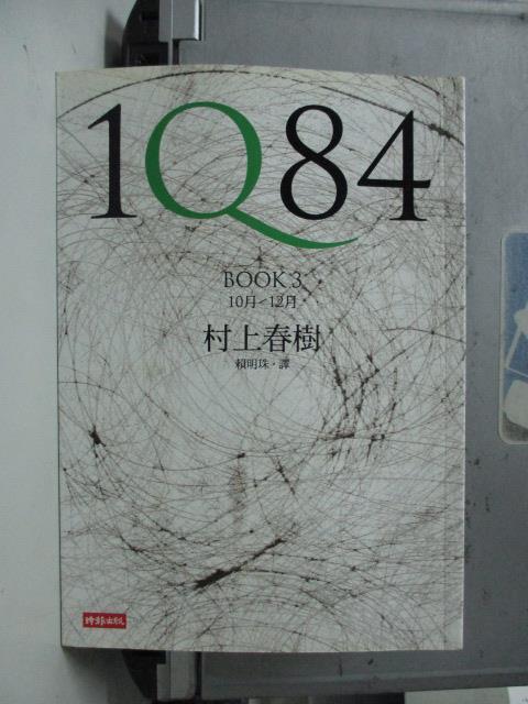 【書寶二手書T1/翻譯小說_NBW】1Q84 Book3_村上春樹, 賴明珠