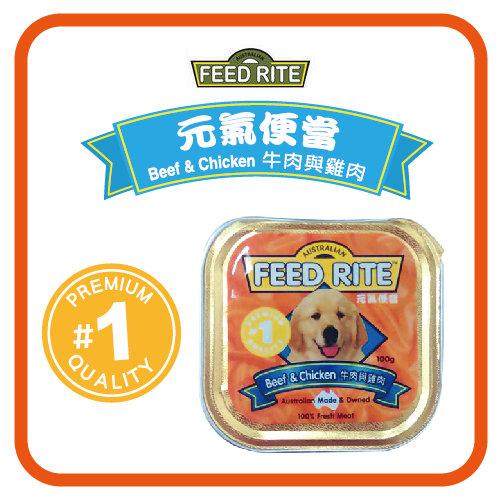 【力奇】元氣便當- 犬用餐盒- 牛肉+雞肉-100g-27元>可超取(C051A04)