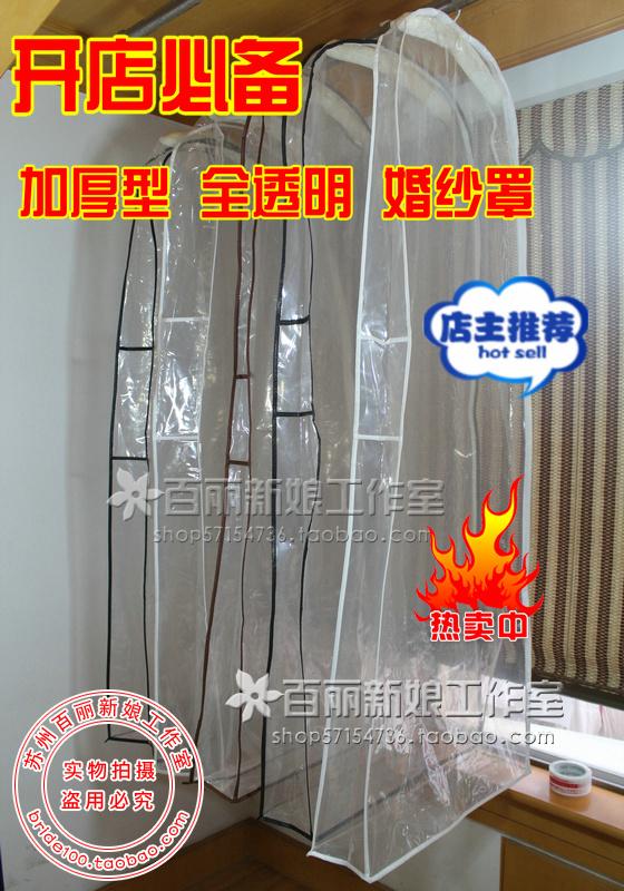 天使嫁衣【PL020】展示用禮服齊地婚紗透明防塵袋˙預購