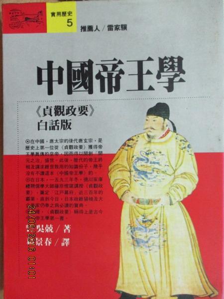 【書寶二手書T9/歷史_MEF】中國帝王學-貞觀政要(白話版)_吳兢