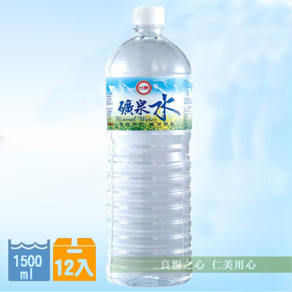 台糖 礦泉水(1500mlx12瓶)_免運