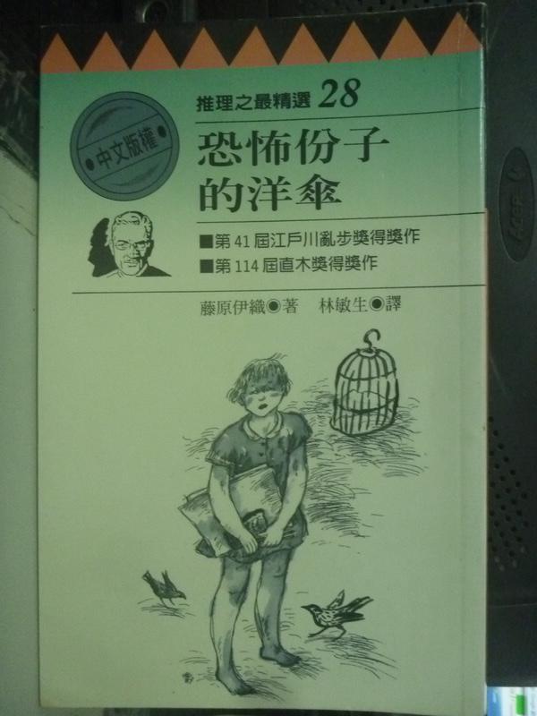 【書寶二手書T2/一般小說_HAT】恐怖份子的洋傘_林敏生