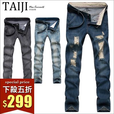 牛仔褲【MN0299】特價商品‧潮流單寧牛仔長褲任選五折299元