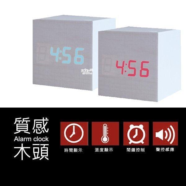 【完全計時】 手錶館│ 趣味時尚 木頭造型小鬧鐘 聲控燈光顯示 溫度/日期/鬧鈴功能 白色冷光 藍光款 獨家超低折扣