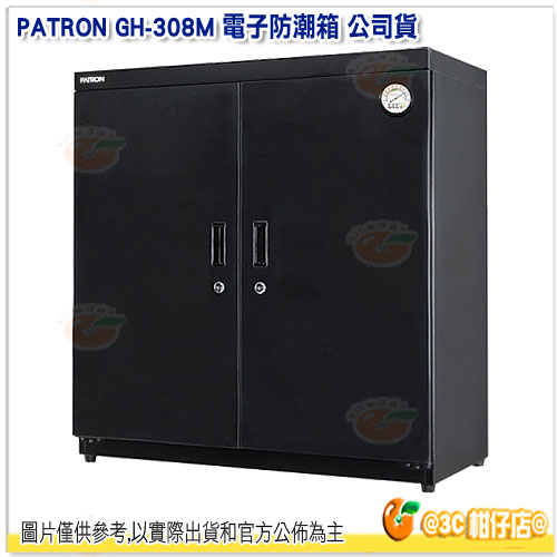 12/15前送淨化器 寶藏閣 PATRON GH-308M 電子防潮箱 公司貨 310L 雙門4層 濕度顯示 旋鈕控制 鐵門 機芯五年保 GH308M