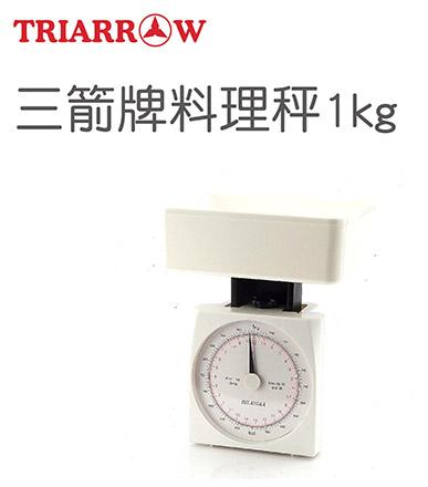 【三箭牌】三箭牌料理秤1kg HI-103