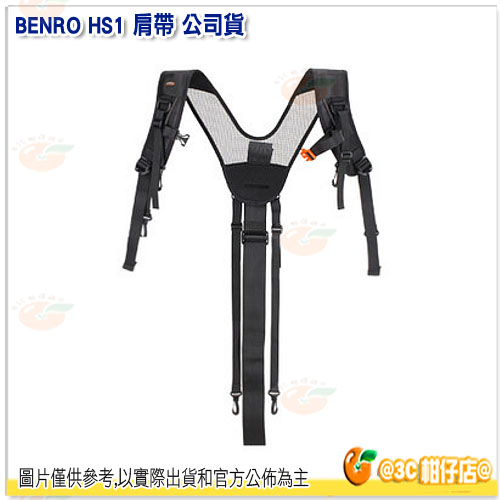 百諾 BENRO HS1 肩帶 公司貨 搭配腰帶 單肩包 使用