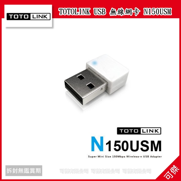 可傑  TOTOLINK USB 無線網卡 N150USM 白色