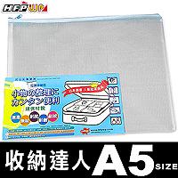 68折HFPWP無毒耐高溫拉鍊收納袋 (A5) 環保材質 台灣製 HFPWP744