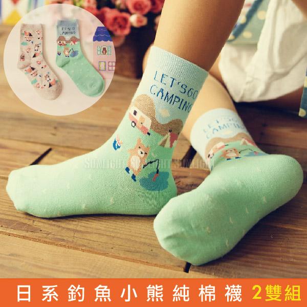 日光城。釣魚小熊襪-2雙組,caramella純棉襪長筒襪長統襪短襪 可愛動物卡通故事 兔子 帳篷