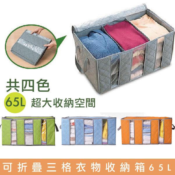 日光城。可折疊三格衣物收納箱65L,衣物整理袋衣物收納盒