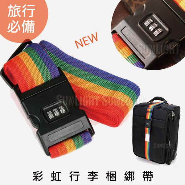 日光城。彩虹行李梱綁帶,3位數密碼鎖 行李打包帶 托運必備拉杆箱包 箱包捆綁帶 捆箱帶 行李箱固定帶