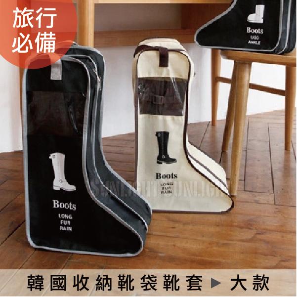 日光城。韓國靴袋大款,長靴子長筒靴防塵收納袋 旅行袋 防塵罩 防塵袋 防潮 不織布 透視窗