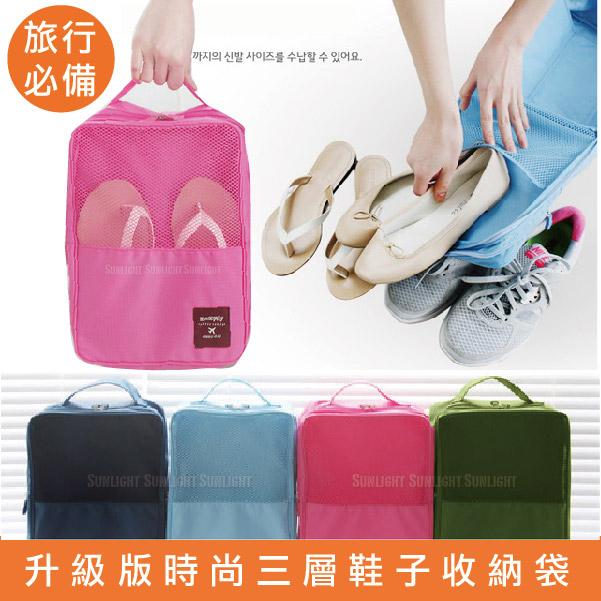 【限時免運】日光城。升級版時尚三層鞋子收纳袋,防水收纳袋 整理袋  收纳鞋袋 旅行收納