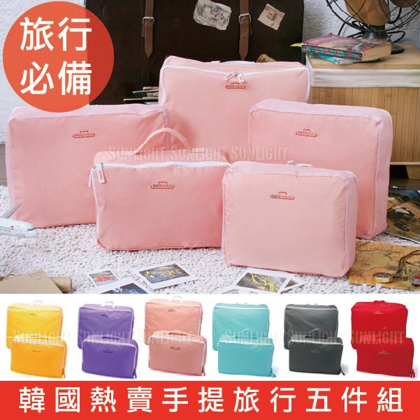 日光城。韓國熱賣手提旅行五件組 ,出國收納袋行李箱包中包壓縮袋旅行箱護照洗潄收納袋方形立體收納組91009