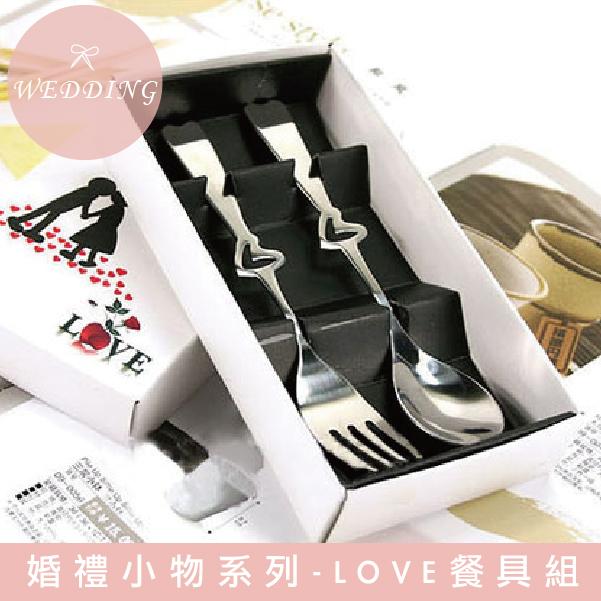 日光城。婚禮小物系列-LOVE餐具組,304不鏽鋼結婚婚宴燭光晚餐創意小物婚禮禮物送客禮品贈品獎品(82004)