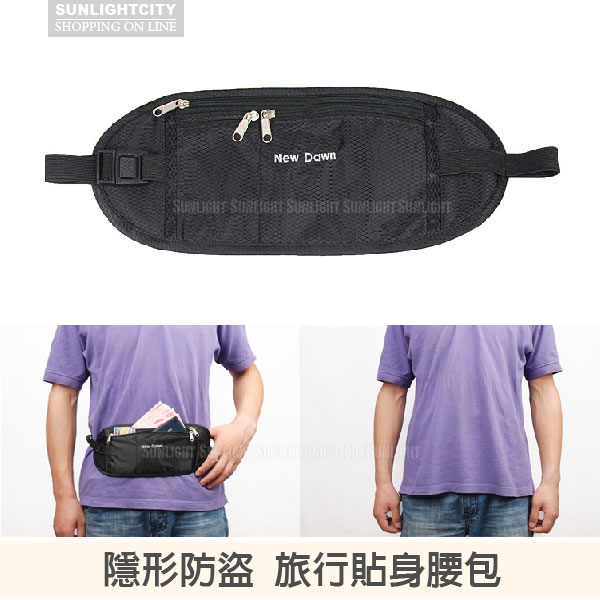 日光城。防偷包,隱形防盜 旅行貼身腰包 防水 出國 錢包 隱形